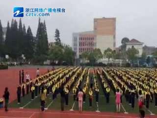 【路桥区】举行中小学生广播操比赛