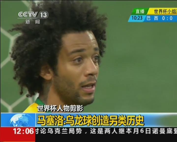 世界杯人物剪影:马塞洛——乌龙球创造另类历史