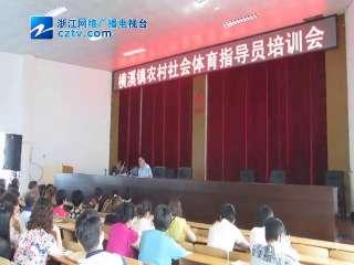 【仙居县】三级社会体育指导员培训