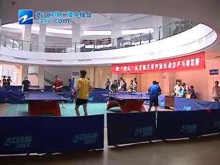 【柯桥区】直机关运动会乒乓球比赛