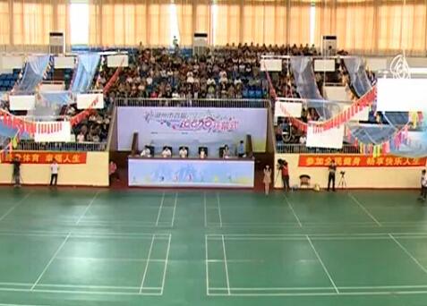 【湖州市】首届市民运动会隆重开幕