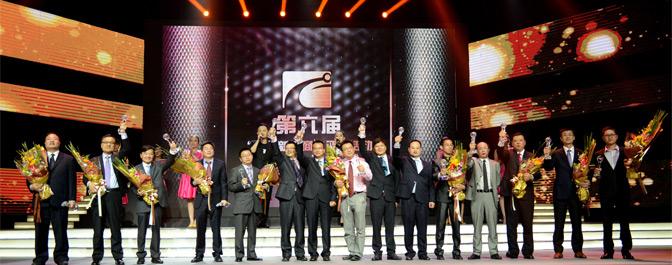 第五届科技新浙商评选结果揭晓