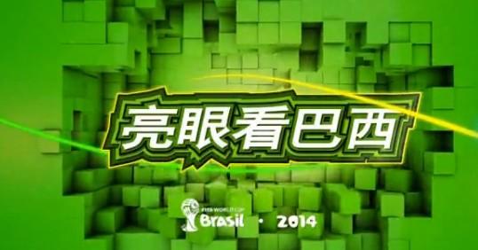 【世界杯】亮眼看巴西 马拉卡情节