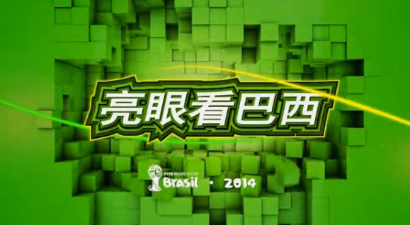 【亮眼看巴西】