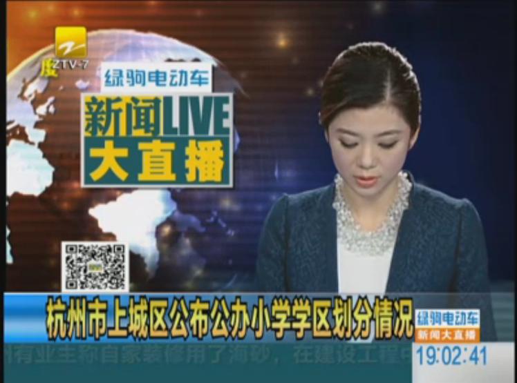 2014杭州公辦小學學區公布
