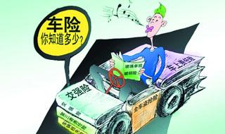 罰單越多車險價格就越貴?