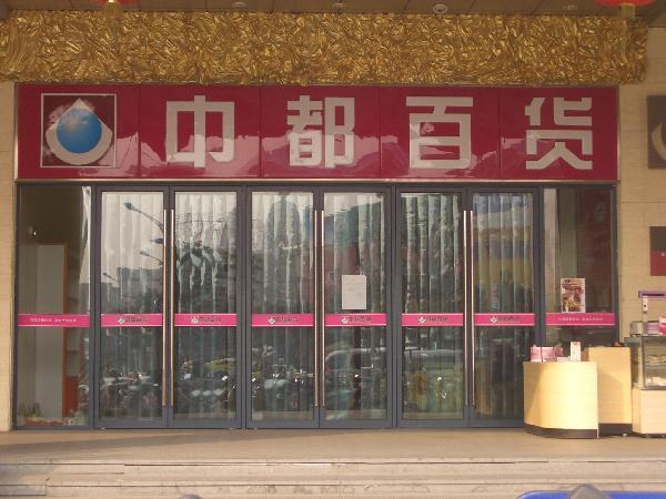 杭州中都百貨一夜間關門歇業
