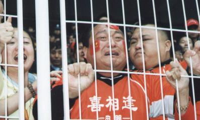【世界杯·球迷】渴望世界杯的中国球迷