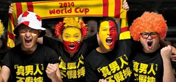 【世界杯·球迷】男人态度五大口号出炉!