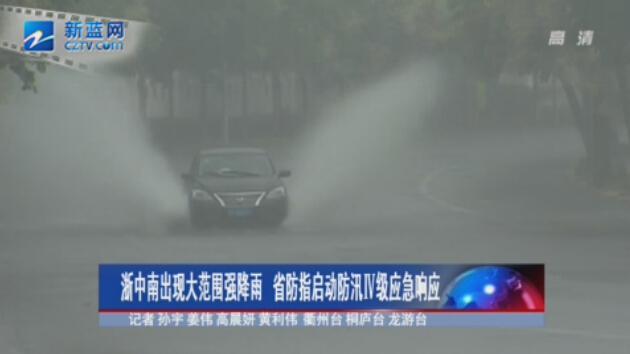 浙中南出現大范圍強降雨
