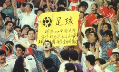 【世界杯·球迷】中国女球迷被误带警局