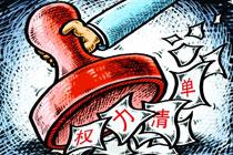 浙江發布政府部門權力清單