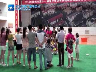 【衢州市】第十一届青少年传统项目运动会幼儿大舞体操比赛