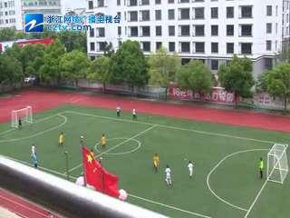 【开化县】富户小学喜获衢州市校园足球联赛甲组一等奖