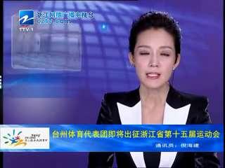 【台州市】台州体育代表团即将出征浙江省第十五届运动会