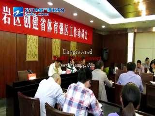 【黄岩区】召开创建省体育强区工作动员大会