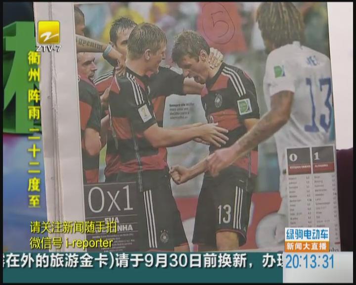 巴西媒体关注德国队  穆勒位列射手榜第一位