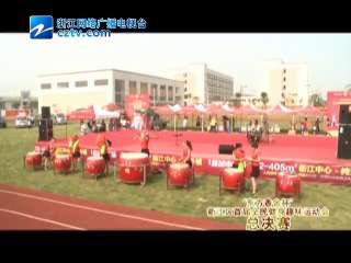 【衢江区】首届全民趣味运动会