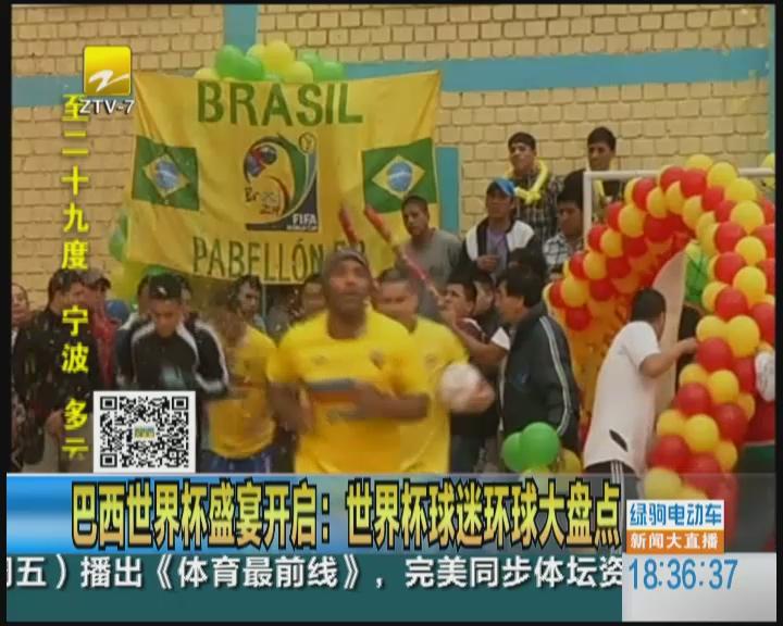 巴西世界杯盛宴开启:世界杯球迷环球大盘点
