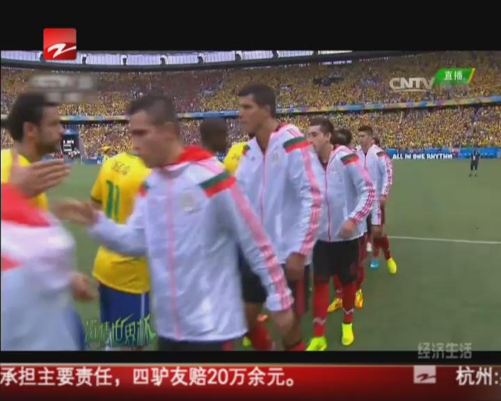 巴西0:0墨西哥  门将神奇扑救