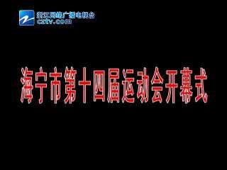 【海宁市】海宁市第十四届运动会开幕式