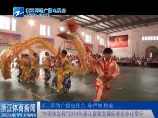 【奉化市】2014年浙江省舞龙锦标赛奉化举行