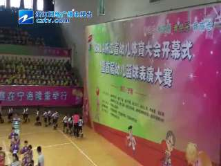 【宁海县】2014年浙江省幼儿体育大会在宁海举行