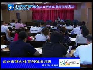 【台州市】台州市举办体育创强培训班