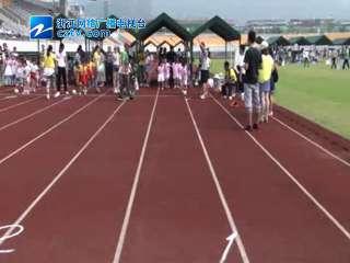 【丽水市】浙江省第二届全民体育节丽水市区幼儿趣味运动会(赶小猪)