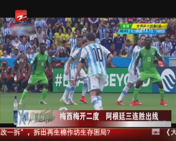 梅西梅开二度  阿根廷三连胜出线