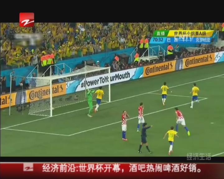 激情世界杯:揭幕战——巴西3:1克罗地亚