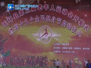 【玉环县】第三届老运会暨第十九个全民健身节开幕式