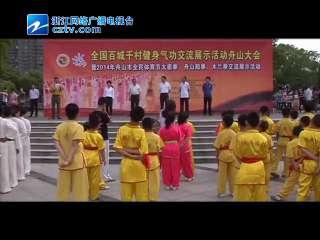 【岱山县】舟山举行全国百城千村健身气功交流展示活动