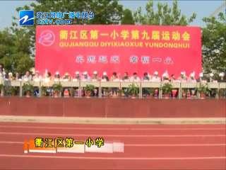 【衢江区】第一小学第九届运动会
