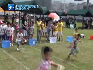 【丽水市】丽水市区幼儿趣味运动会(接力运水)