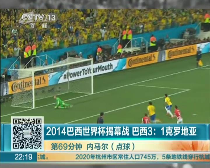 2014巴西世界杯揭幕战  巴西3:1克罗地亚