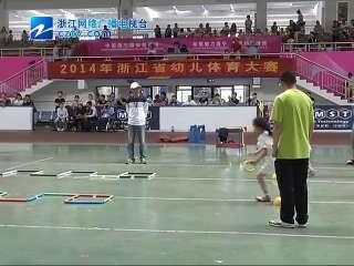 【海宁市】2014浙江省幼儿体育大会开赛