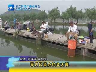 【吴兴区】吴兴钓鱼高手齐聚区运会钓鱼比赛