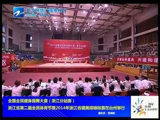 【台州市】全国全民健身操舞大赛在台举行