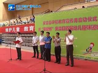 【安吉县】首届幼儿趣味运动会隆重举行