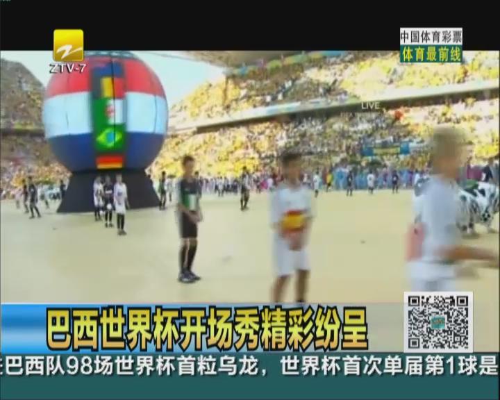 巴西世界杯开场秀精彩纷呈