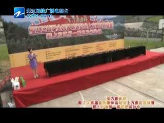 【衢江区】上方镇第一届农民运动会