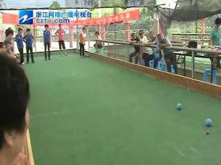 【玉环县】第三届老运会地掷球比赛圆满落幕