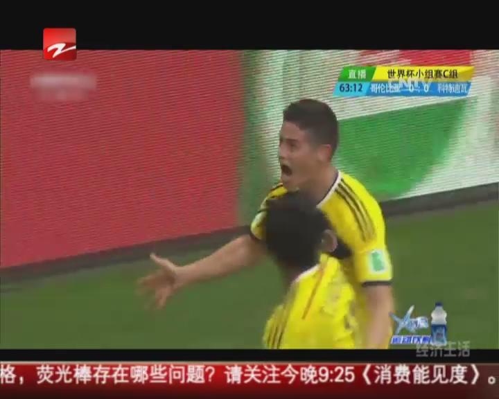 世界杯小组赛C组:哥伦比亚2:1科特迪瓦