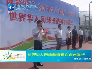 【台州市】世界华人网球邀请赛在台州举行