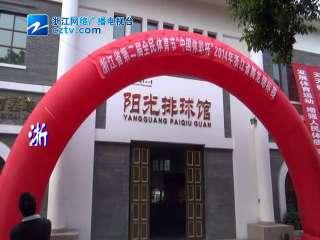 """【奉化市】""""中国体彩杯""""2014年浙江省舞龙锦标赛"""