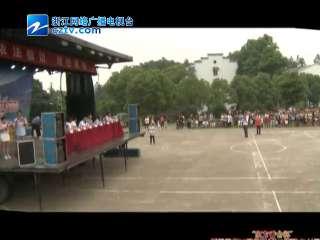 【衢江区】周家第三届农民运动会