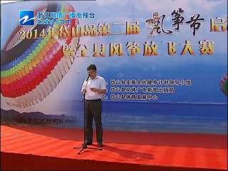 【岱山县】2014年中国岱山岛第二届风筝节正式启动