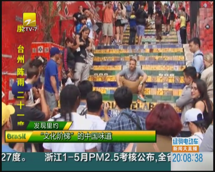 """发现里约:""""文化阶梯""""的中国味道"""