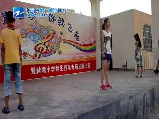 【金华市】金东区鞋塘小学大课间师生习练五禽戏